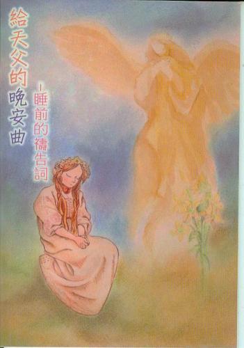 給天父的晚安曲 繁體大字