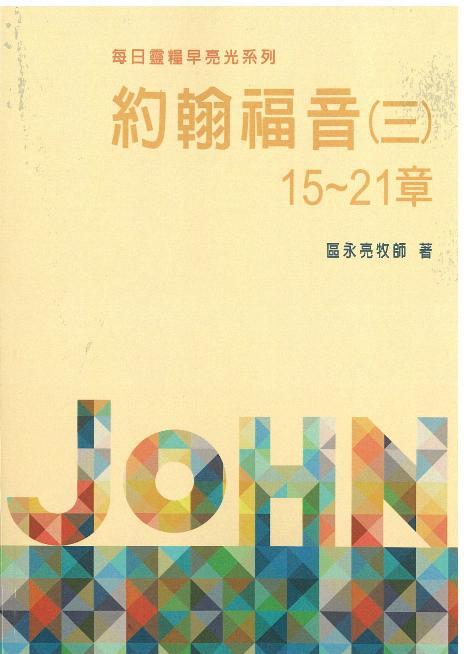 約翰福音(三)15-21章 12-026