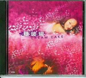 糖玻璃VCD