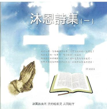 沐恩詩集(一) CD