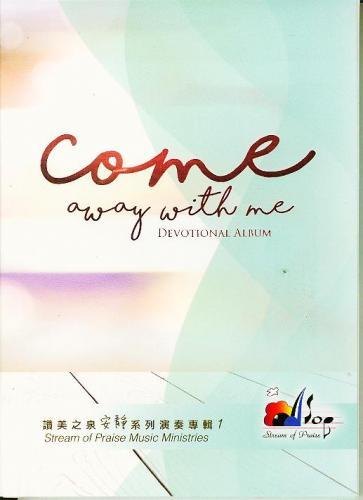 Come away with me 安靜系列演奏專輯一 CD