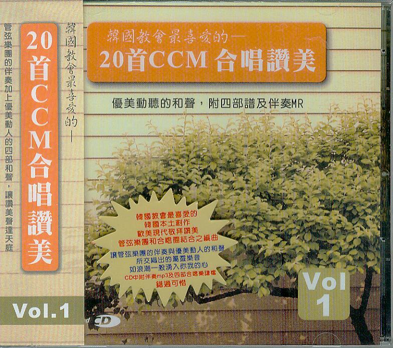 20首CCM合唱讚美