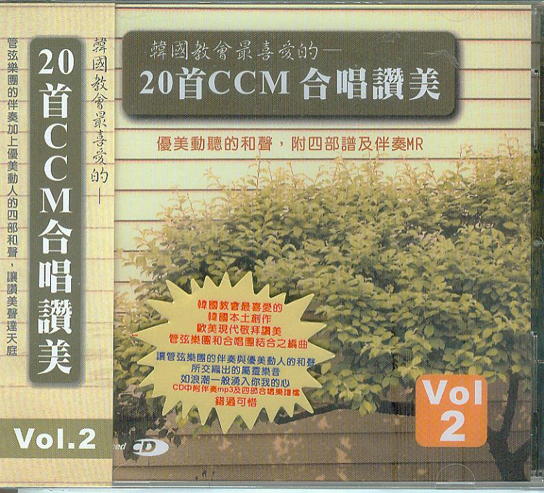 20首CCM合唱讚美2