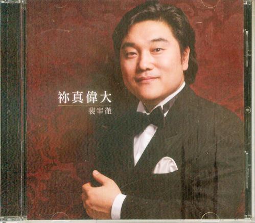 你真偉大CD