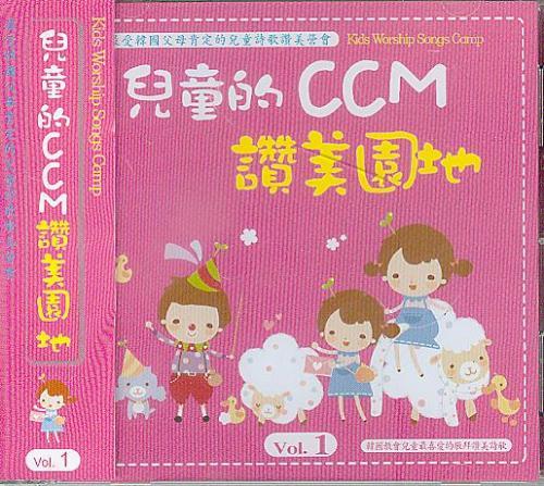 兒童的CCM讚美園地1(韓語)