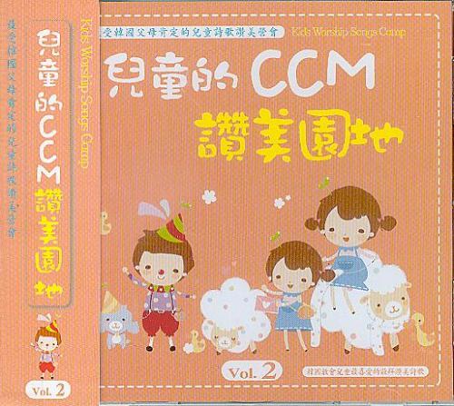 兒童的CCM讚美園地2(韓語)
