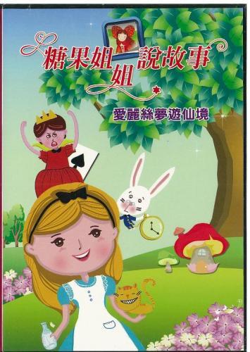 糖果姐姐說故事 愛麗絲夢遊仙境CD