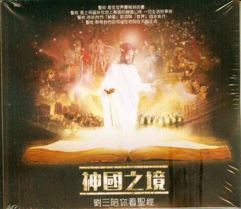 神國之境 CD