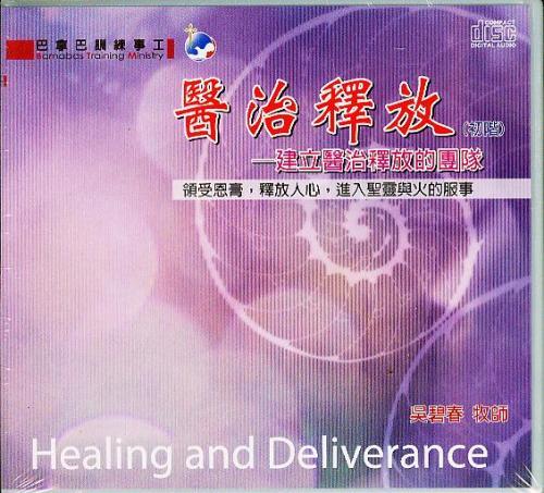 醫治釋放-建立醫治釋放的團隊14CD