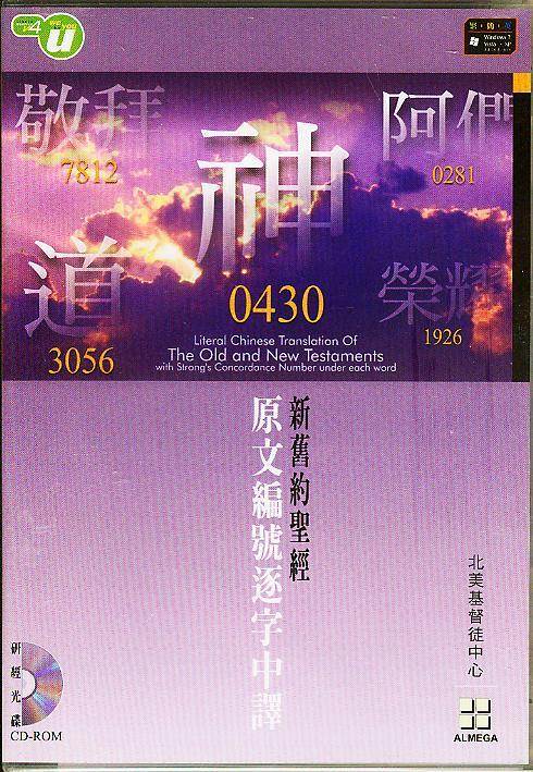 新舊約聖經原文編號逐字中譯 CD