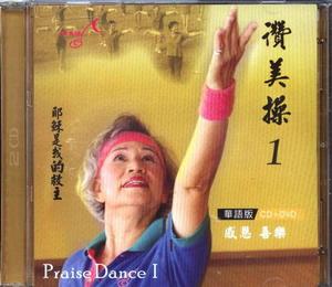 讚美操1-華語版DVD