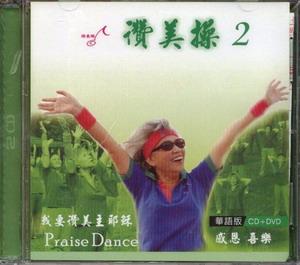讚美操2-華語版DVD