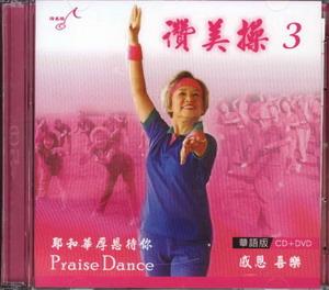 讚美操3-華語版DVD