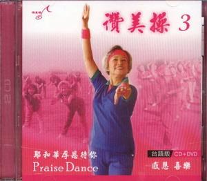讚美操3-台語版DVD