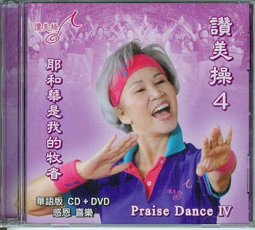 讚美操4-華語版DVD