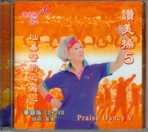 讚美操5-華語版DVD