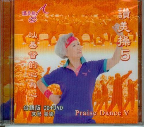 讚美操5-台語版DVD