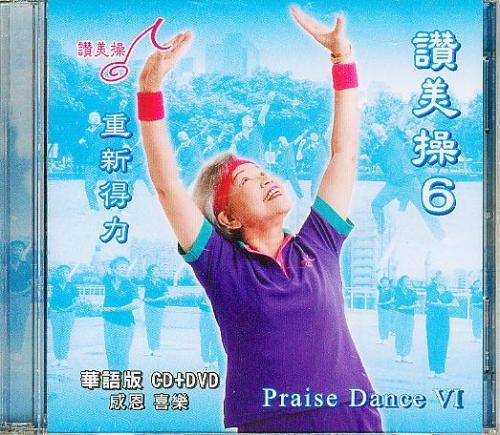 讚美操6-華語版DVD