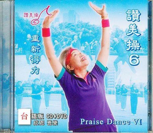 讚美操6-台語版DVD
