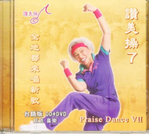 讚美操7-台語版DVD