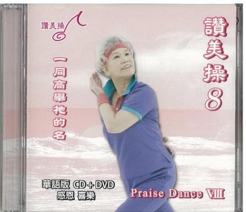 讚美操8-華語版DVD