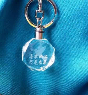 水晶鑰匙圈-喜樂的心