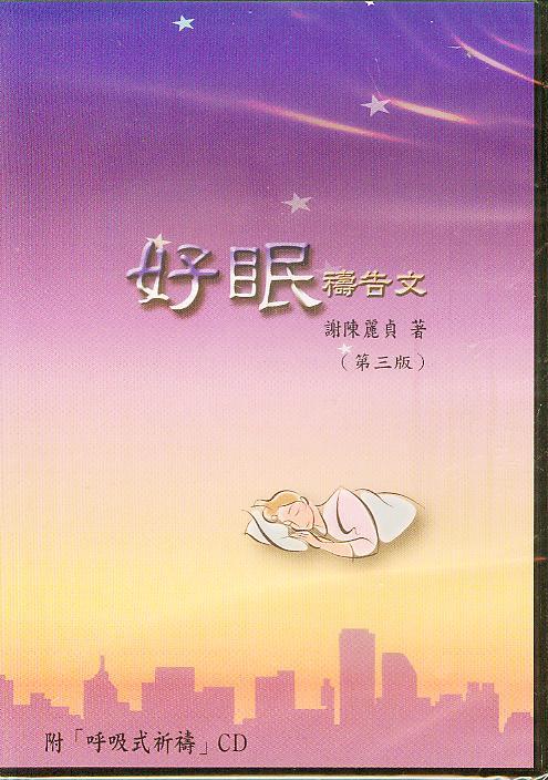 好眠禱告文(國語)CD+小冊