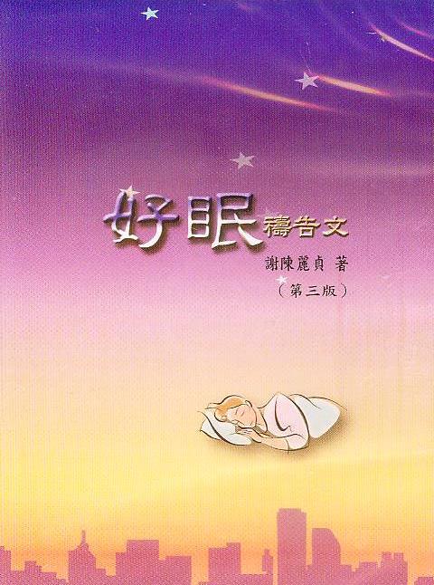 好眠禱告文(台語)CD