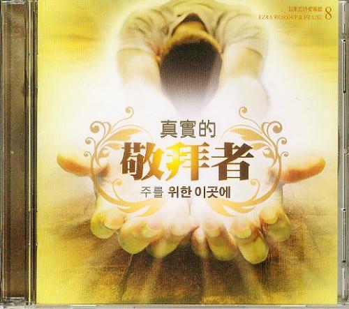真實的敬拜者CD