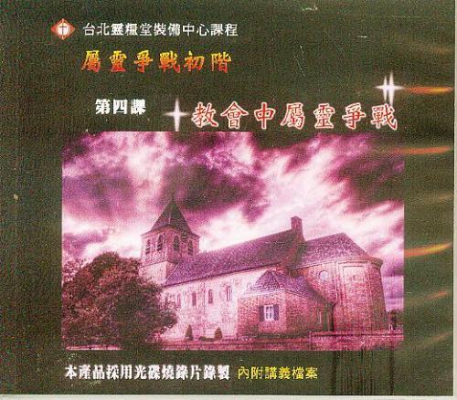教會中屬靈爭戰