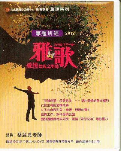 雅歌  DVD