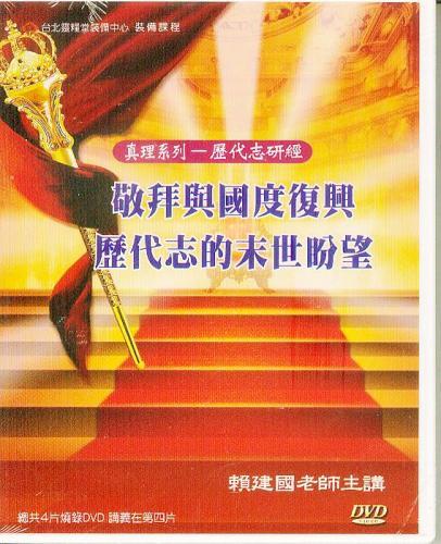 敬拜與國度復興 歷代志的末世盼望DVD