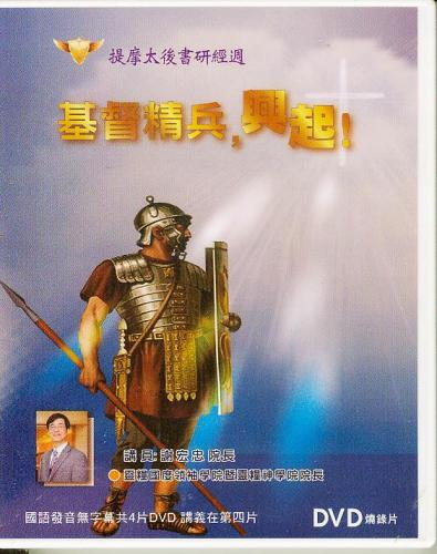 基督精兵,興起DVD
