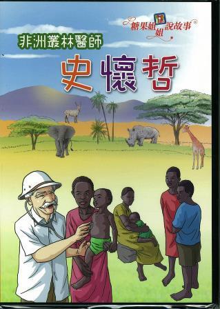 非洲叢林醫師史懷哲2CD