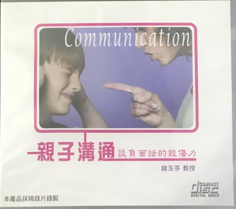親子溝通-談負面話的殺傷力CD