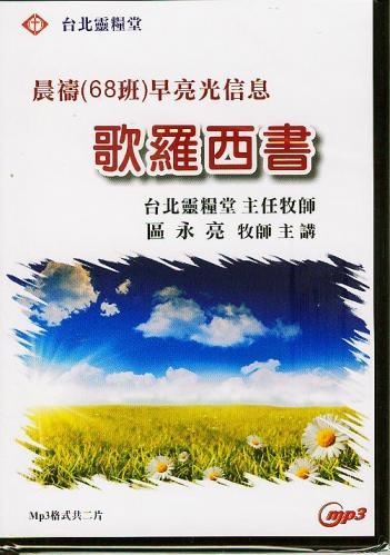 歌羅西書(早亮光信息)MP3