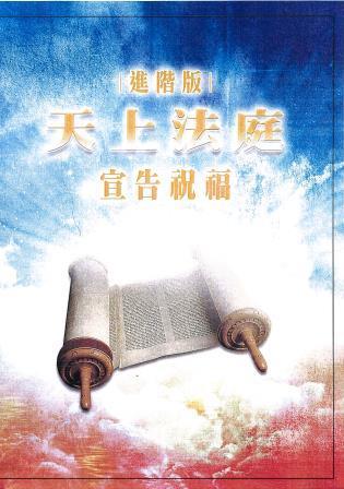 天上法庭進階版宣告祝福