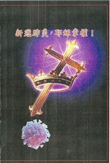 新冠肺炎,耶穌掌權