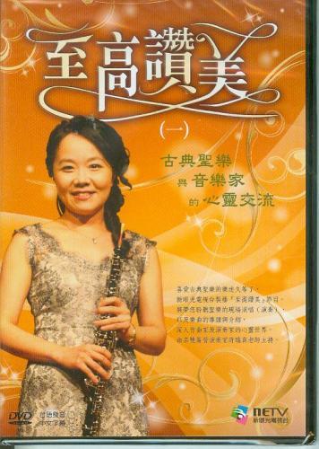 至高讚美1 DVD