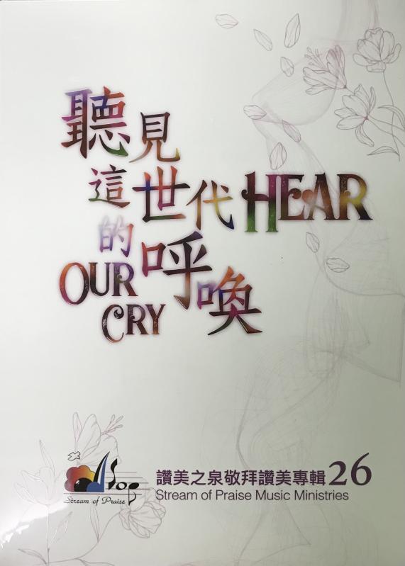 讚美之泉專輯26 聽見這世代的呼喚CD