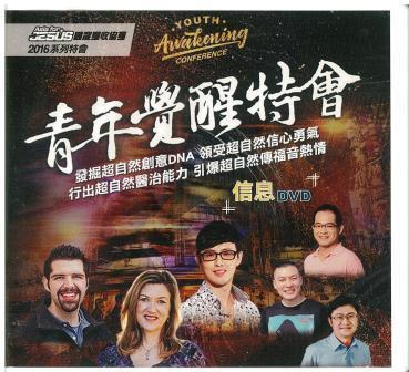 2016青年覺醒特會 DVD
