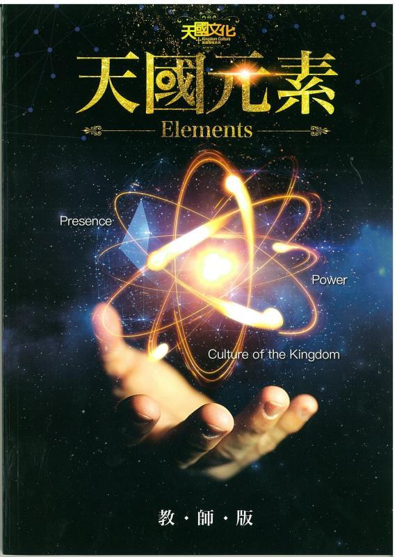 天國元素 教師版