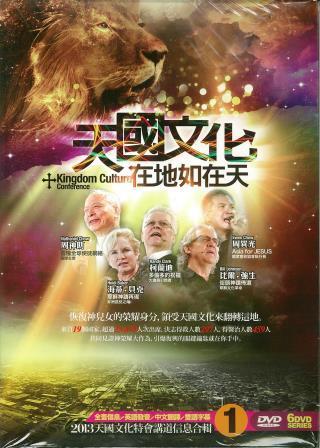 2013天國文化 在地如在天1 DVD