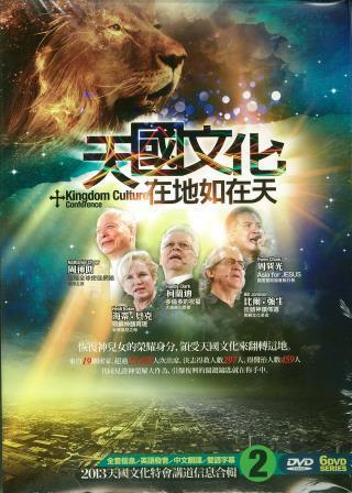 2013天國文化 在地如在天 2 DVD