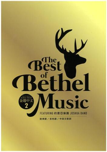 The Best of Bethel Music 金選中文2  詩歌本