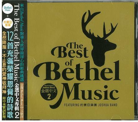 The Best Of Bethel Music 金選中文2  CD