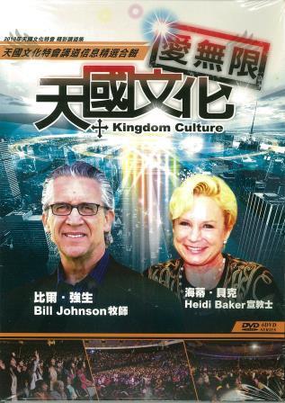 2010天國文化 愛無限 DVD