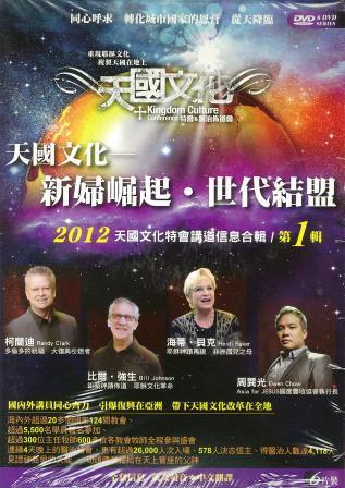 2012天國文化 新婦崛起.世代結盟1 DVD