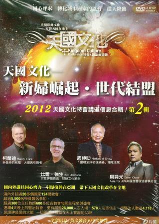 2012天國文化 新婦崛起.世代結盟2 DVD