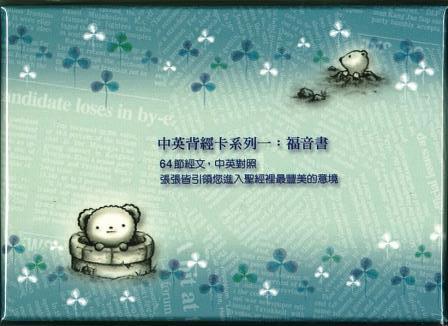 中英文背經卡系列一:福音書